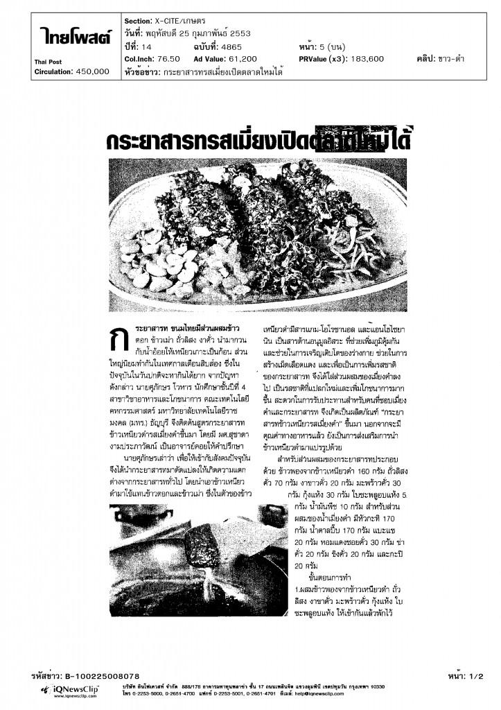 Krayasart with Miang Kum flavor elbows new market's way