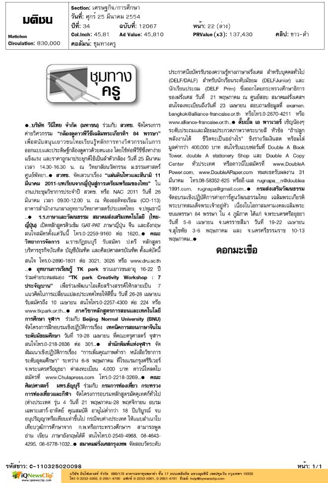 20110331eng01