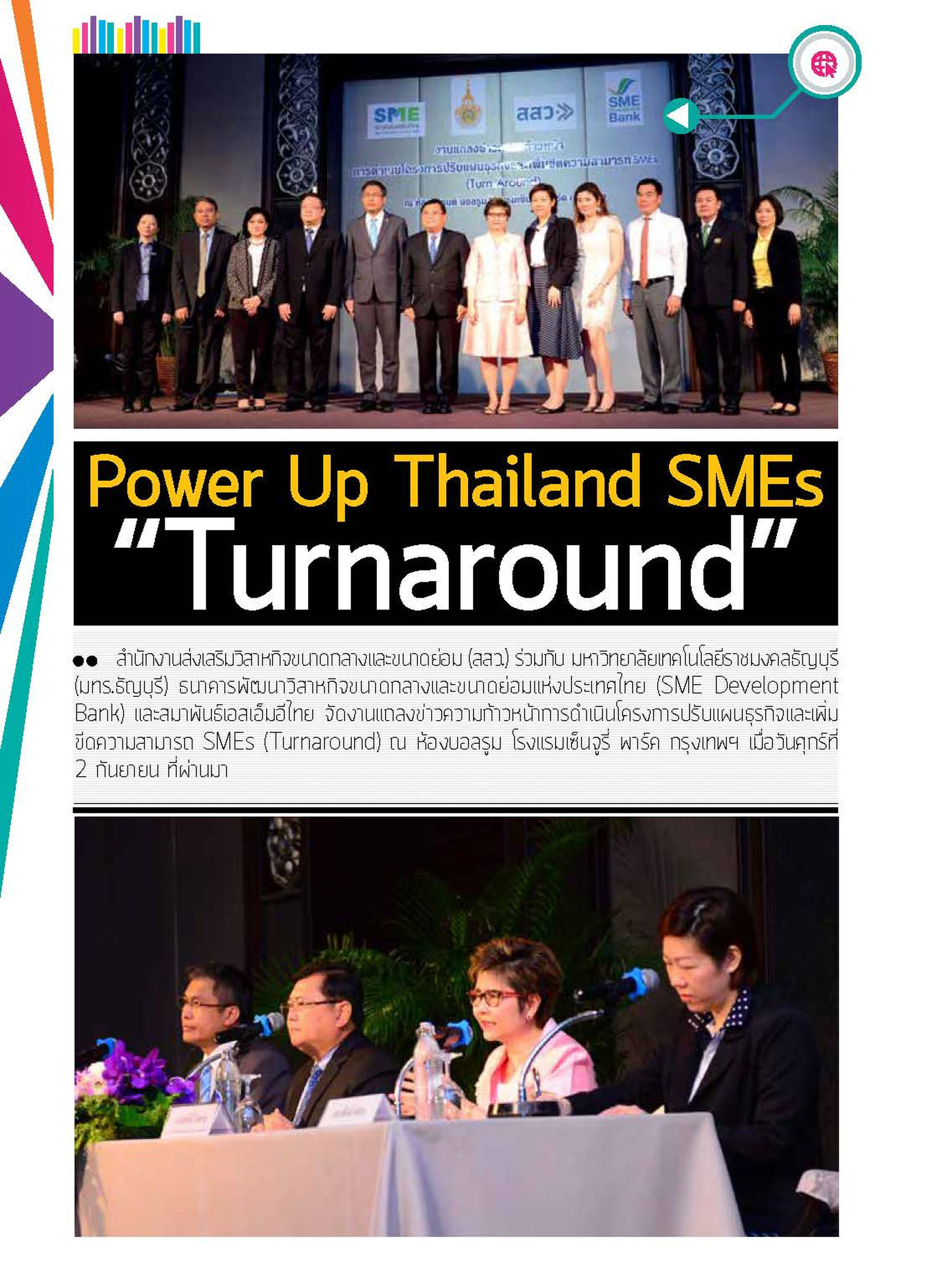 "Power Up Thailand SMEs ""Turnaround"""