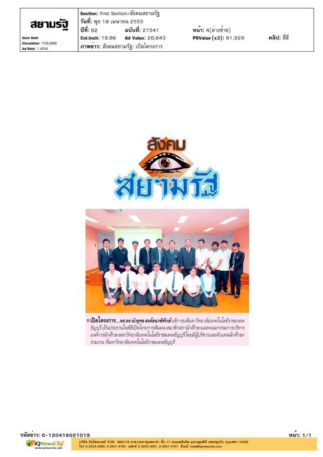 RMUTT president presiding over student seminar