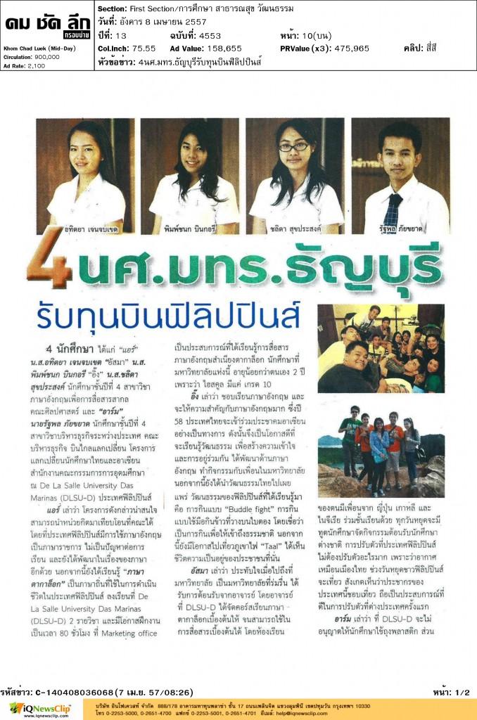RMUTT Students Awarded International Scholarships