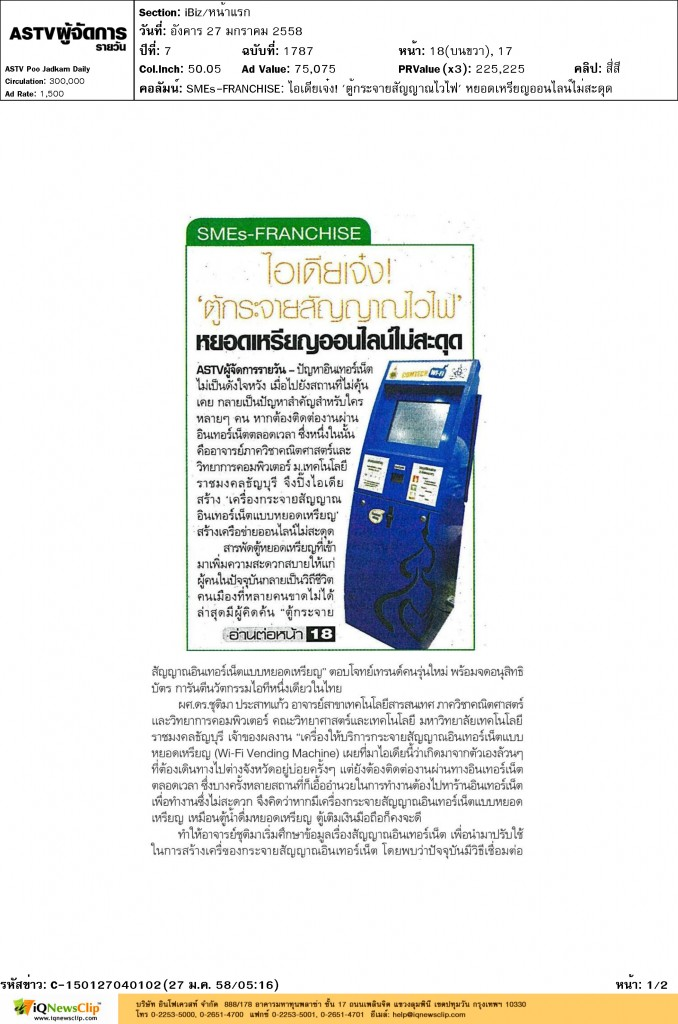 Invention: Coin-operated Internet Access Vending Machine