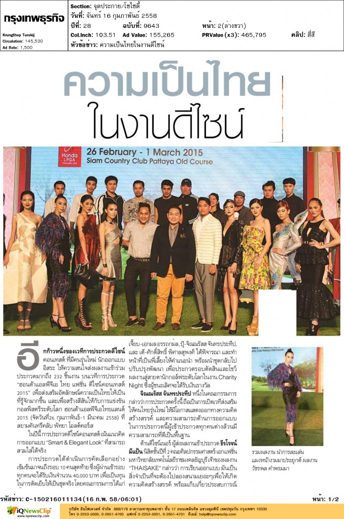 Promoting Thai-ness in Fashion Design